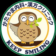 かたやま内科・漢方クリニックのロゴ