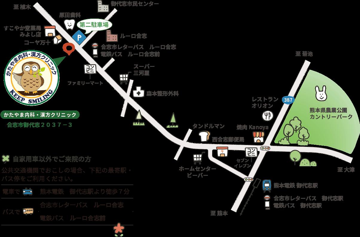 かたやま内科・漢方クリニック周辺の地図。公共交通機関でお越しの場合、熊本電鉄「御代志駅」より徒歩7分、合志市レターバスをご利用の場合は御代志市民センター、電鉄バスをご利用の場合は西合志庁舎前