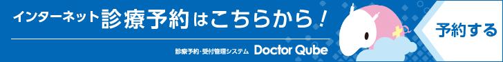 インターネット診療予約受付